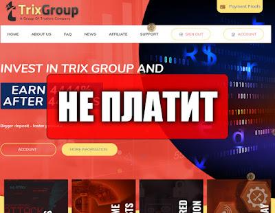 Скриншоты выплат с хайпа trix-group.com
