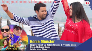 Home Minister song