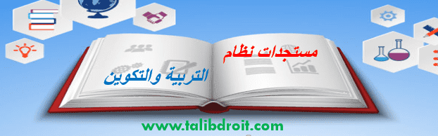 مستجدات نظام التربية والتكوين بالمغرب مستجدات نظام التربية والتكوين بالمغرب