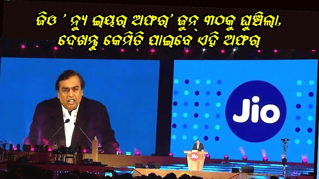 Reliance Jio users likely to enjoy offer till June 2017 But there is a twist