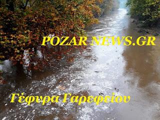 www.pozarnews.gr: 2019-11-17