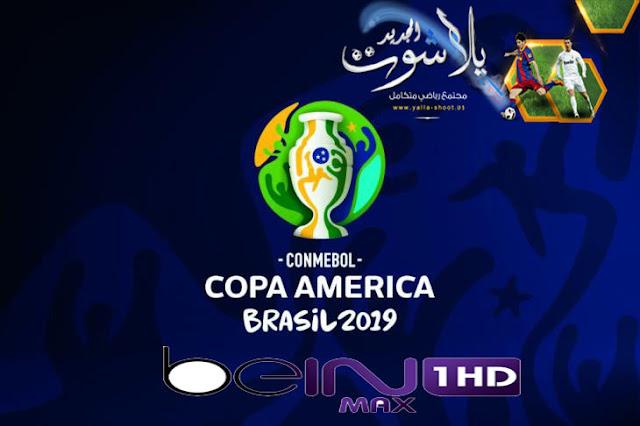 تردد القنوات المفتوحة الناقلة لمباريات كوبا أمريكا 2019 مجاناً يلا شوت الجديد