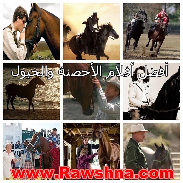 أفضل أفلام الأحصنة والخيول على الاطلاق