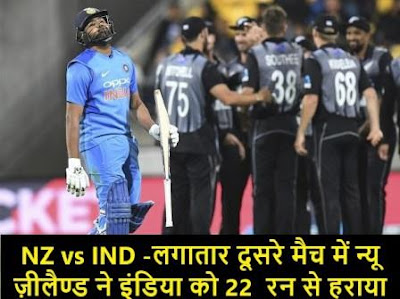 New zealand ne india ko 22 run se haraya
