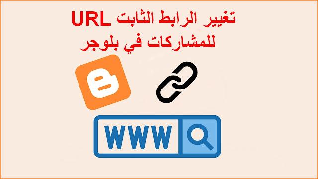 دورة بلوجر | طريقة التعديل او تغيير الرابط الثابت URL للمشاركات في بلوجر من أجل SEO 2