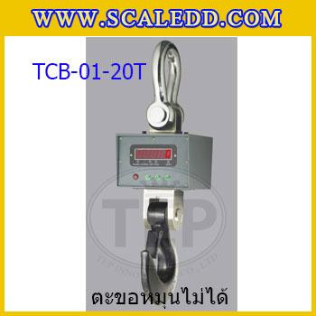 เครื่องชั่งดิจิตอลแบบแขวน รุ่น TCB-01  ยี่ห้อ Tiger พร้อมรีโมทคอนโทรล ตะขอหมุนไม่ได้ พร้อมผ่านตรวจรับรองจากสำนักงานชั่งตวงวัด (ไม่ได้แถมรีโมท)