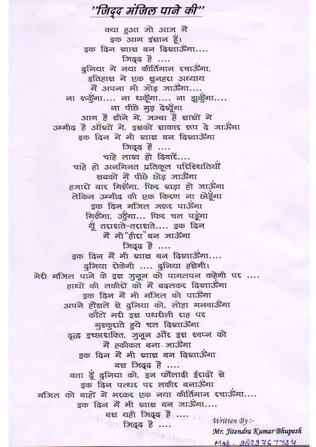 जिद्द मंजिल पाने की प्रेरणादायक कविता | Inspirational Poem in Hindi