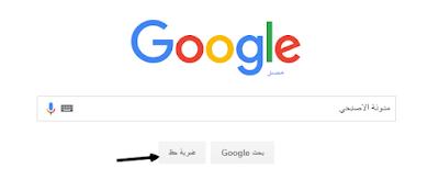 خسائر جوجل بسبب زر ضربة حظ !