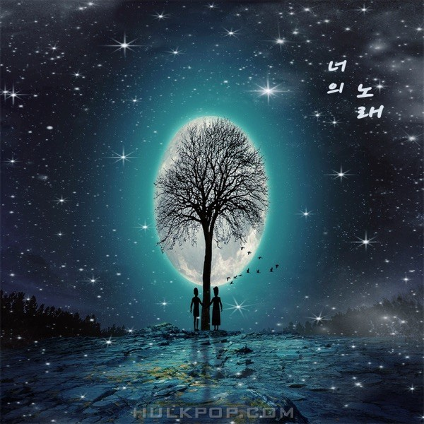 Little muse & Lee Jung Bong – 너의 노래 – Single