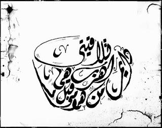 kaligrafija, kavos puodelis