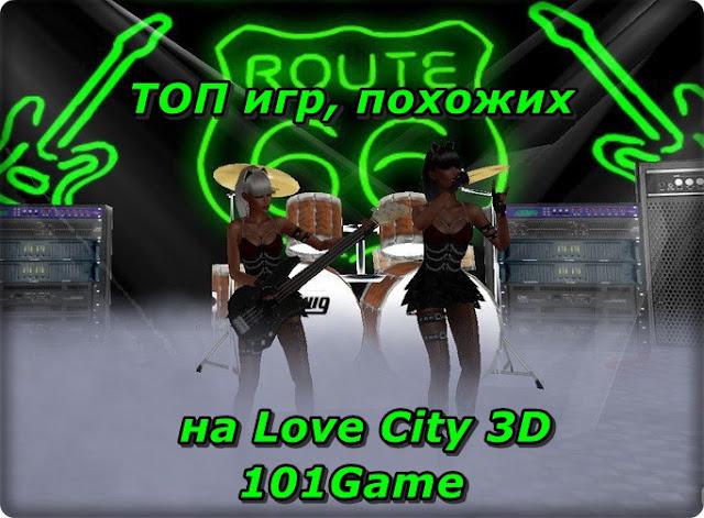 Игры аналогичные LoveCity3D