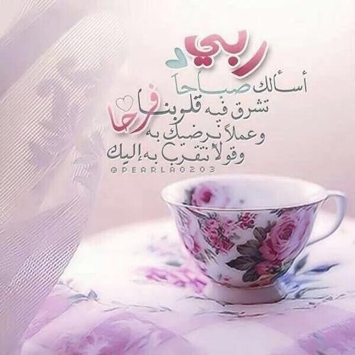 معرض صور صباح الخير جميلة جداا لارسالها الى الحبيب او الاصدقاء