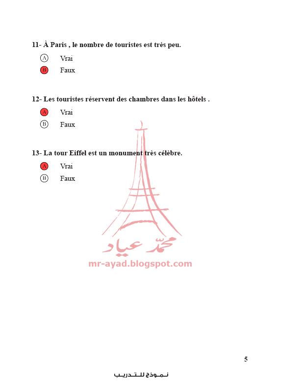 إجابات نماذج الوزارة 2019 في اللغة الفرنسية للثانوية العامة  French_scend_language_3sec-7