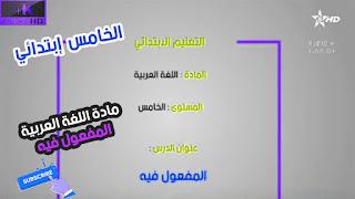 دروس  اللغة العربية الخامس ابتدائي والرابع ابتدائي (نفس الدروس)