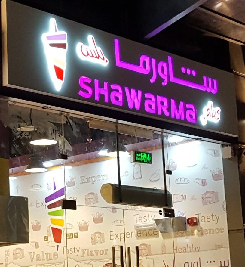 فروع ورقم واسعار منيو شاورما بلس فى السعودية 2021