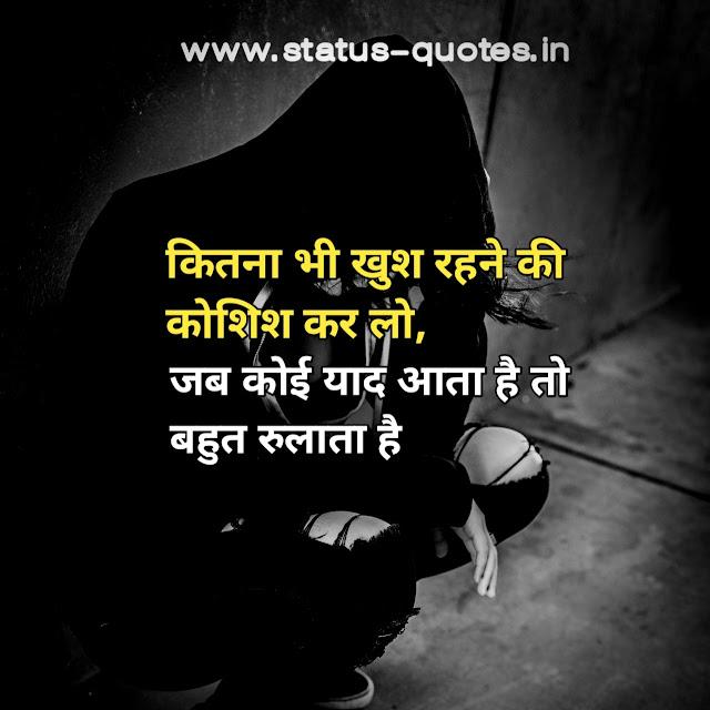 कितना भी खुश रहने की कोशिश कर लो, जब कोई याद आता है तो बहुत रुलाता हैSad Status In Hindi | Sad Quotes In Hindi | Sad Shayari In Hindi