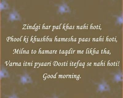 Good Morning Daily Wishes Shayari