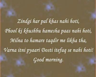 Good Morning Daily Wishes Shayari