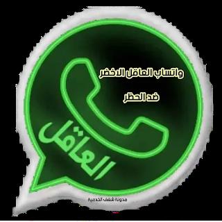 WhatsApp2YE, واتساب العاقل، واتس اب بلس الاخضر، واتساب جديد 2021