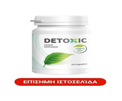 detoxic παραγγελία