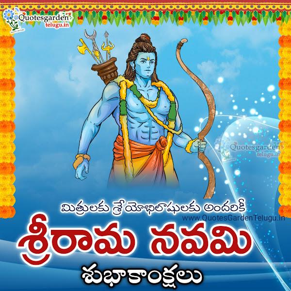 happy Sri rama navami 2021 wishes  in telugu