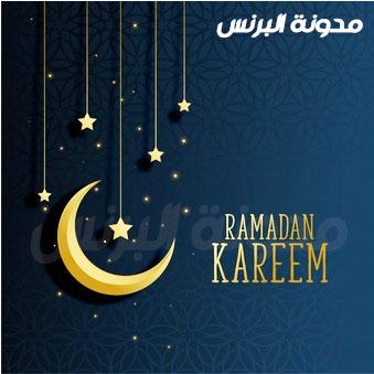 خلفيات رمضانيه جديده