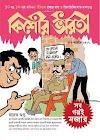 কিশোর ভারতী প্রাক শারদীয়া ১৪২৭ Kishore Bharati Pre-Sharadiya 1427 pdf