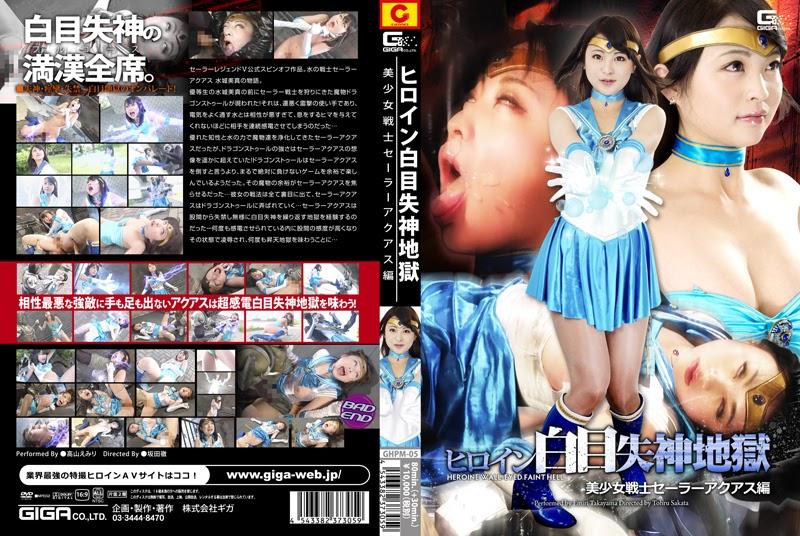 GHPM-05 Heroine Pingsan – Sailor Aquas