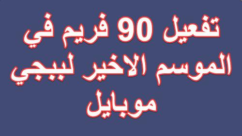 تفعيل 90 فريم في الموسم الاخير لببجي موبايل