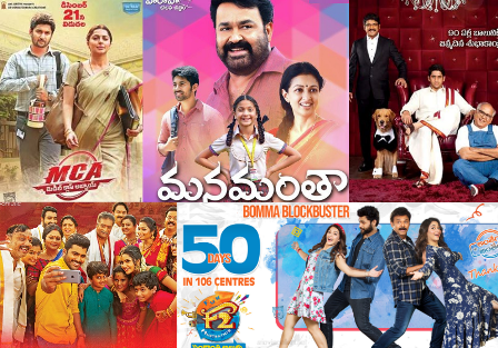 telugu-family-movies