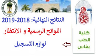 النتائج النهائية لمباراة ولوج كلية الطب و الصيدلة بفاس-اللوائح الرسمية و الانتظار 2018-2019