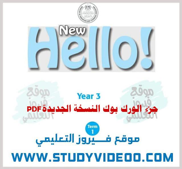 تحميل كتاب المدرسة في الانجليزي المنهج الجديد جزء الوورك بوك pdf