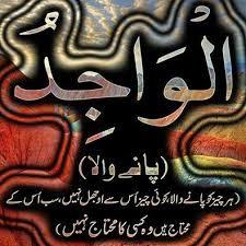 elaj-e-azam ya wajido benefits in urdu