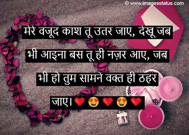love images status hindi