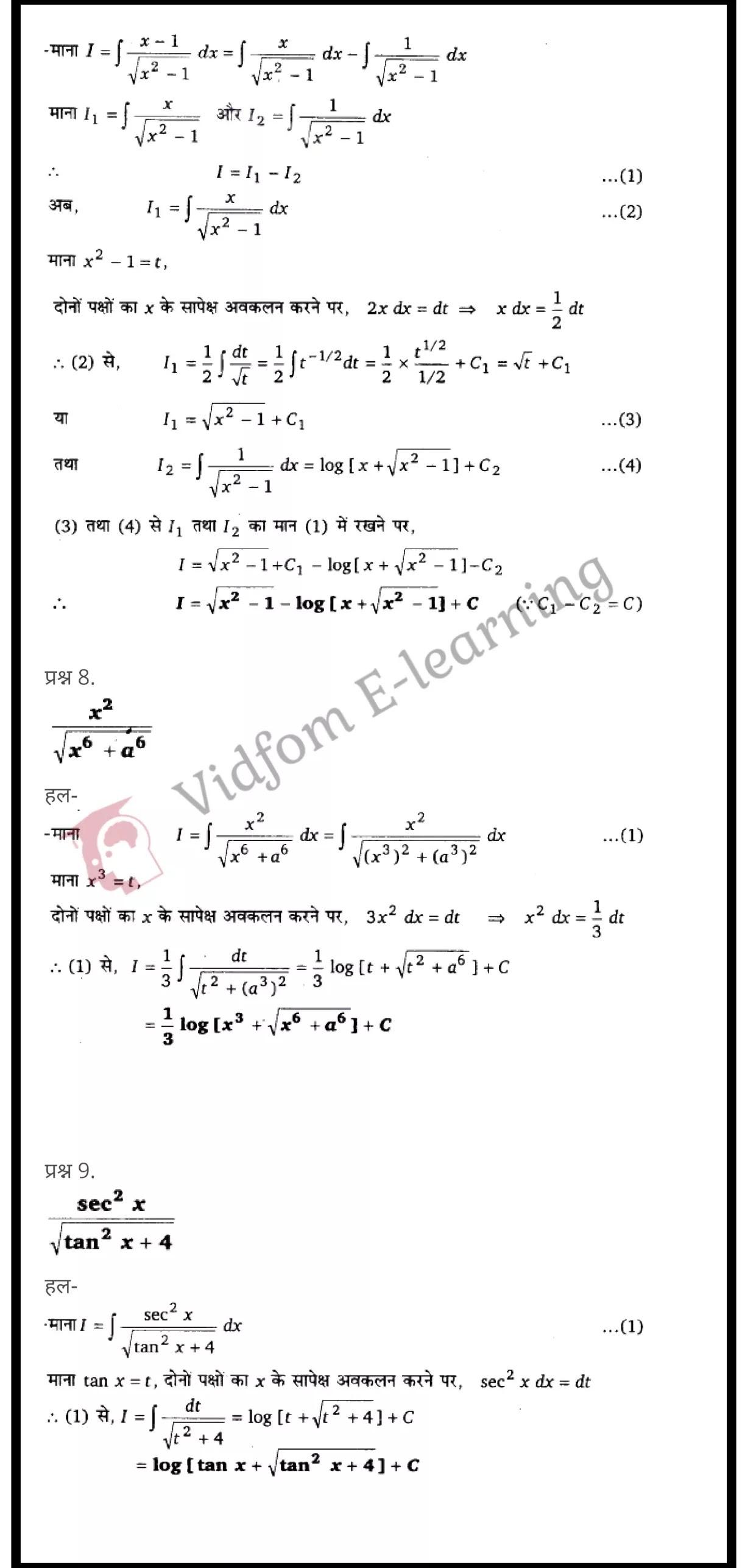 class 12 maths chapter 7 light hindi medium 28