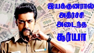 """Surya"""" S3″ First day collection too less