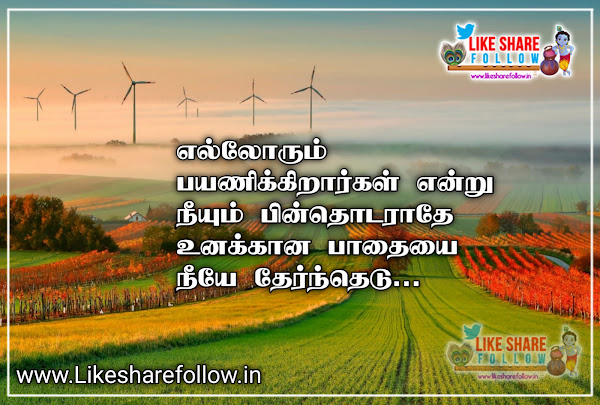 best-inspirational-quotes-in-tamil-kavithai-images-free-download