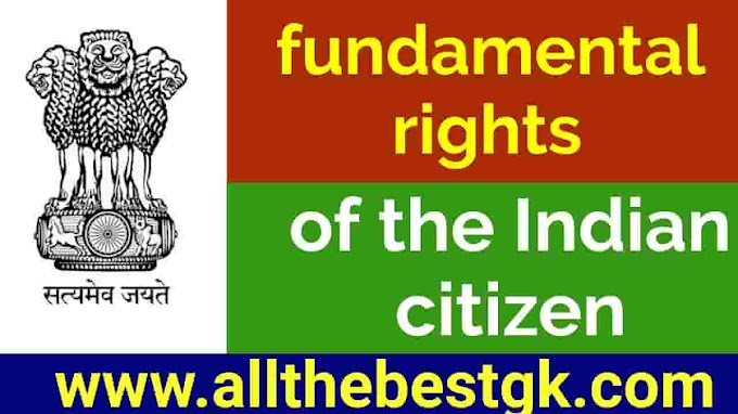भारतीय संविधान मे मौलिक अधिकार | fundamental rights of the Indian citizen - all the best gk
