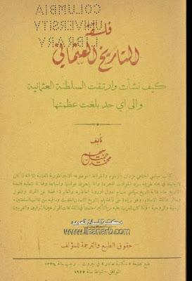 فلسفة التاريخ العثماني - محمد بيهم , pdf