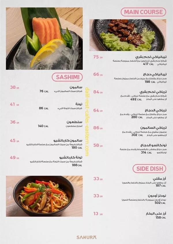 منيو مطعم ساكورا