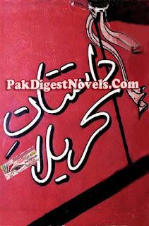 Dastan E Karbala (Complete Book) By Mollana Abul Kalam Azad