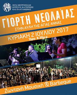 3η Γιορτή Νεολαίας: Συνεχίζονται οι καλοκαιρινές δράσεις του Γραφείου Νεότητας της Ιεράς Μητρόπολης Κίτρους, Κατερίνης και Πλαταμώνος