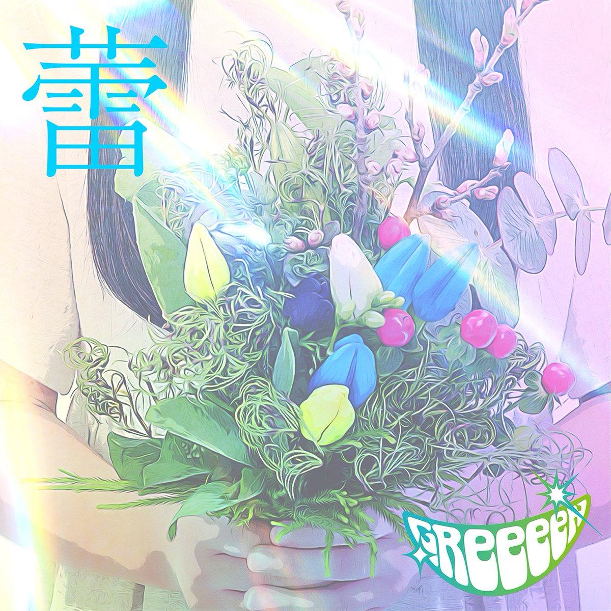 GReeeeN - 蕾 [2021.03.04+MP3+RAR]