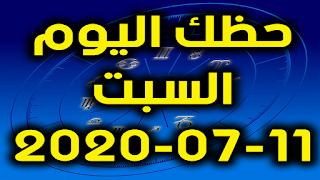 حظك اليوم السبت 11-07-2020 -Daily Horoscope