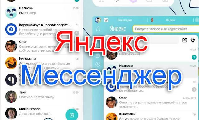 Яндекс Мессенджер скачать