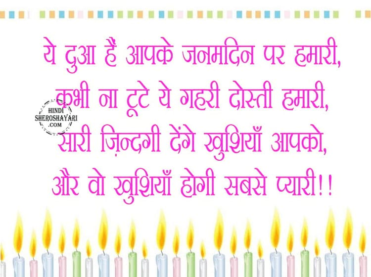 ye dua hai birthday shayari for friend