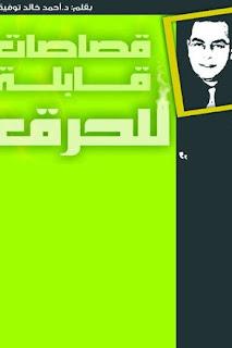 تحميل كتاب قصاصات قابلة للحرق PDF احمد خالد توفيق