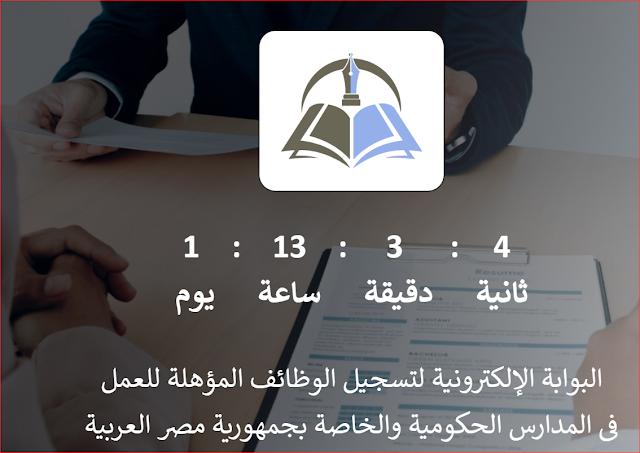 البوابة الإلكترونية لتسجيل وظائف المعلمين| وظائف المعلمين