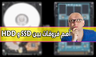 الفرق بين SSD و HDD [HDD] [الأقراص الصلبة]
