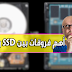 The most important differences between SSD and HDD [HDD]